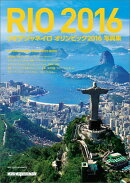 リオデジャネイロオリンピック2016写真集