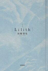 Lilith [ 川野芽生 ]