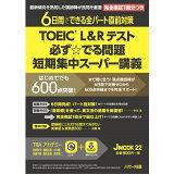 TOEIC(R) L&Rテスト必ず☆でる問題短期集中スーパー講義 (J MOOK)