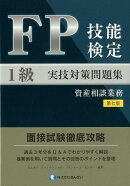 FP技能検定1級実技(資産相談業務)対策問題集第七版