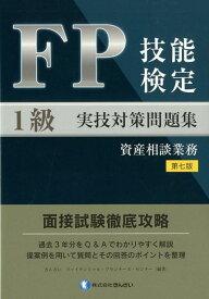 FP技能検定1級実技(資産相談業務)対策問題集第七版 面接試験徹底攻略 [ きんざいファイナンシャル・プランナーズ・ ]