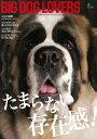 BIG DOG LOVERS たまらない存在感! (エイムック)