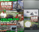 【バーゲン本】自衛隊最新兵器&軍事演習これがアジア最強の部隊だ!!DVDトールケース付き