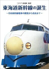 東海道新幹線の誕生 [ リニア・鉄道館 ]