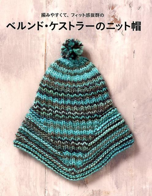 ベルンド・ケストラーのニット帽 編みやすくて、フィット感抜群の [ ベルンド・ケストラー ]