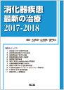 消化器疾患最新の治療2017-2018 [ 小池 和彦 ]