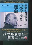 DVD>世界と日本の完全なる運命 [Wizard Seminar DVD Library] (<DVD>) [ マーク・ファーバー ]