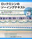 ロックミシンのソーイングテキスト これ一冊ですべてわかる基礎から応用までの縫い方バリ (レディブティックシリーズ クライ・ムキのソーイングバイブル) [ クライ...