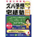 ズバ予想宅建塾分野別編(2018年版)