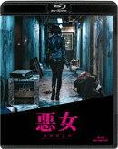 悪女/AKUJO【Blu-ray】