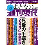 おとなの週刊現代(2020 Vol.2) 死後の手続き2020年改訂新版 (講談社MOOK 週刊現代別冊)