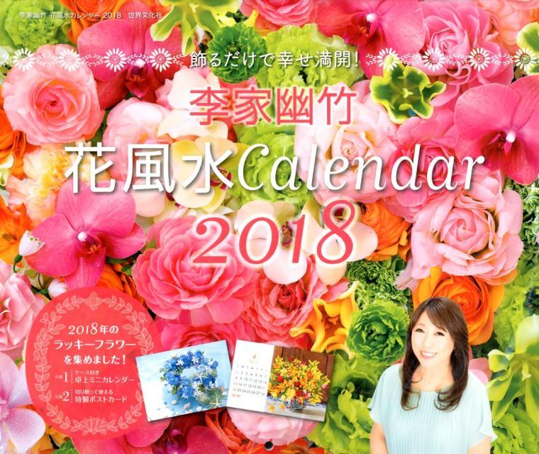 李家幽竹花風水カレンダー(2018) ([カレンダー]) [ 李家幽竹 ]