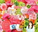 李家幽竹 花風水カレンダー(2018) ([カレンダー])