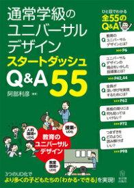 通常学級のユニバーサルデザイン スタートダッシュ Q&A55 [ 阿部 利彦 ]