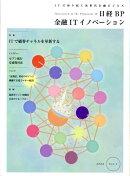 日経BP金融ITイノベーション(vol.3)