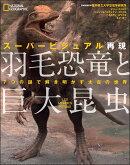 スーパービジュアル再現!羽毛恐竜と巨大昆虫
