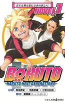 BORUTO-ボルトー -NARUTO NEXT GENERATIONS- NOVEL 1