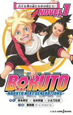 BORUTO-ボルトー-NARUTONEXTGENERATIONS-NOVEL1[岸本斉史]