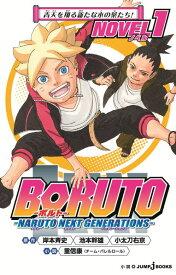 BORUTO-ボルトー -NARUTO NEXT GENERATIONS- NOVEL 1 (JUMP jBOOKS) [ 重信 康 ]