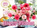 幸せを呼び込むHappy Flower Calendar