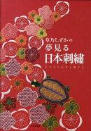 草乃しずかの夢見る日本刺繍
