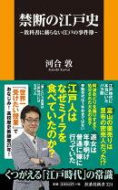 禁断の江戸史〜教科書には載らない江戸の事件簿〜