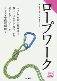 ロープワーク入門 (ヤマケイ登山学校)