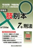 肢別本(7 平成30年度版)