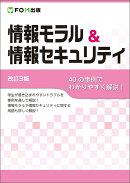<改訂3版> 情報モラル&情報セキュリティ