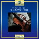 ツィゴイネルワイゼン〜ヴァイオリン・ベスト