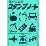 わたしの旅 スタンプノート