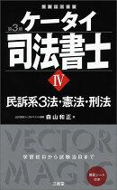 ケータイ司法書士4 第3版