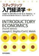 入門経済学第4版