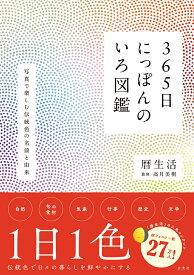 365日にっぽんのいろ図鑑 [ 暦生活 ]