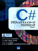 C♯グラフィックス&イメージプログラミング