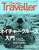 CRUISE Traveller(Autumn 2019)