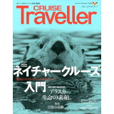 CRUISE Traveller(Autumn 2019) ネイチャークルーズ入門