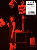 セブンスコード(劇場公開記念特別盤 CD+DVD)
