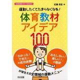 運動したくてたまらなくなる!体育教材アイデア100 (体育科授業サポートBOOKS)