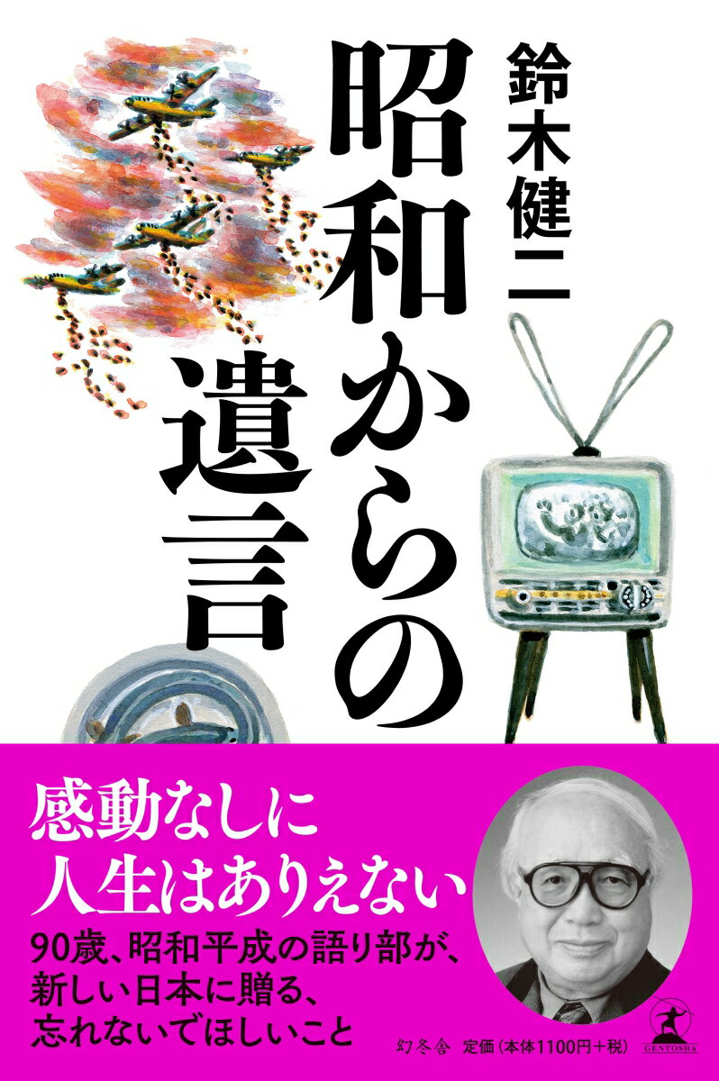 昭和からの遺言 [ 鈴木健二(アナウンサー) ]