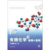 演習『生命科学、食品・栄養学、化学を学ぶための有機化学 基礎の基礎』第3版