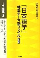 「日本語学」特集テーマ別ファイル(IT関連 2)普及版