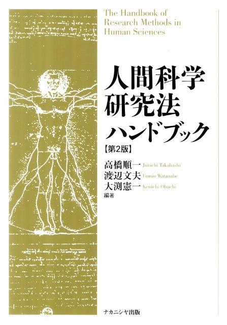 人間科学研究法ハンドブック第2版 [ 高橋順一 ]