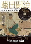 DVD>Leonard Fujita藤田嗣治没後50年特別版DVD BOOK