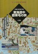 【バーゲン本】東海道中膝栗毛の旅ー古地図・道中図で辿る