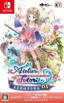 トトリのアトリエ 〜アーランドの錬金術士〜 DX Nintendo Switch版