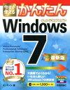 今すぐ使えるかんたんWindows 7最新版 Home Premium/Professional [ オンサイト ]