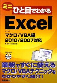 ミニひと目でわかるExcelマクロ/VBA編 2010/2007対応 [ 関由紀子 ]