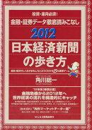 日本経済新聞の歩き方(2012)