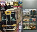 【バーゲン本】阪神電気鉄道完全データDVD BOOK